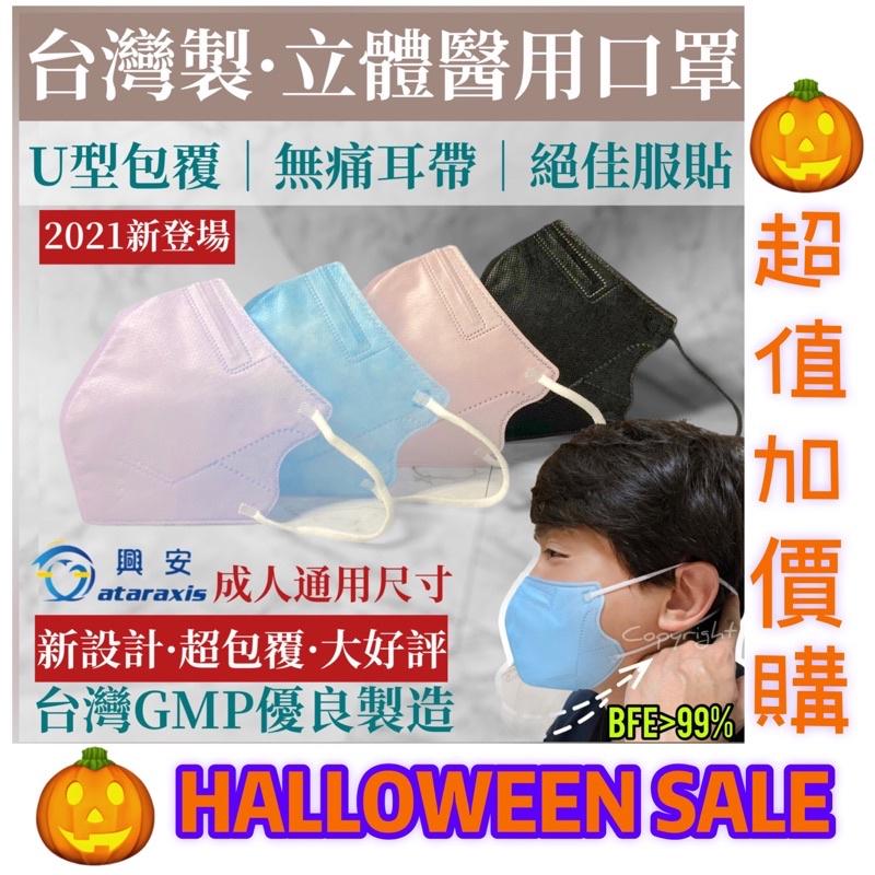 台灣製🇹🇼【醫療】興安成人立體超包覆|醫用口罩50入舒適尺寸。U型包覆。無痛耳帶。絕佳服貼。美型醫療。黑色醫療。