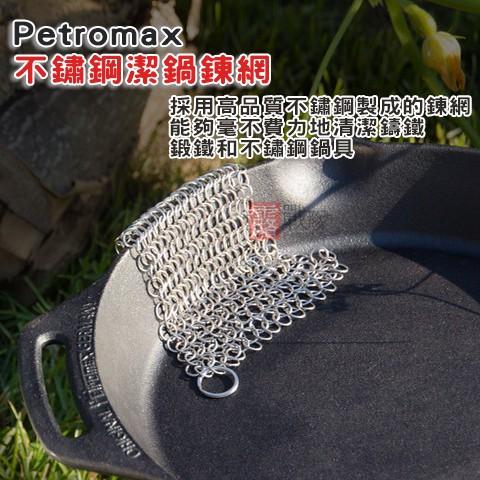 【露戰隊】Petromax不鏽鋼潔鍋鍊網 PM10132