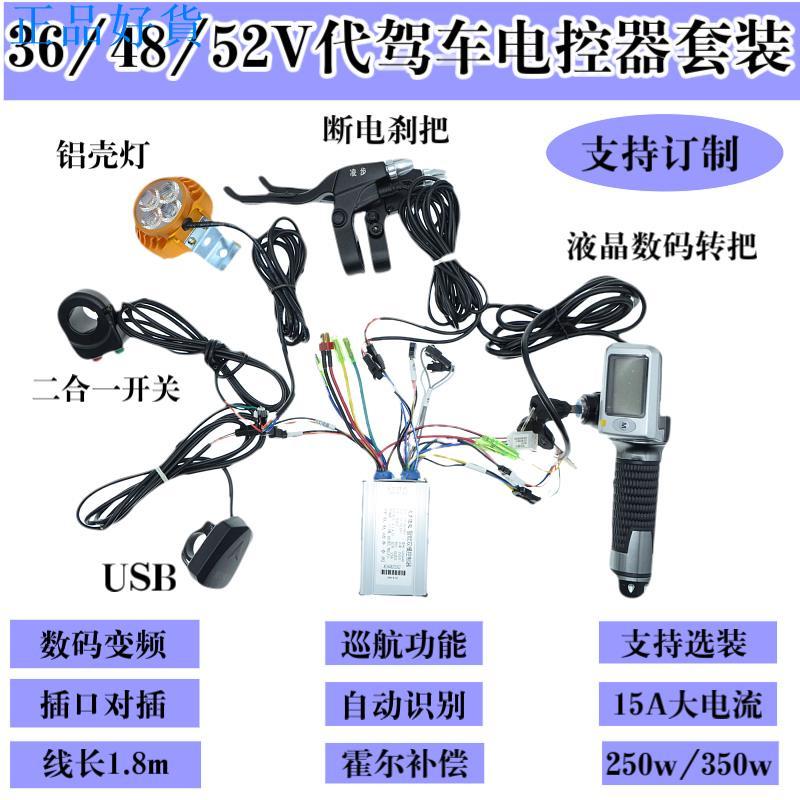 (正品現貨)代駕電動車控制器轉把加速器套裝LED大燈36v/48v鋰電控制器套裝,可批發,價格更優