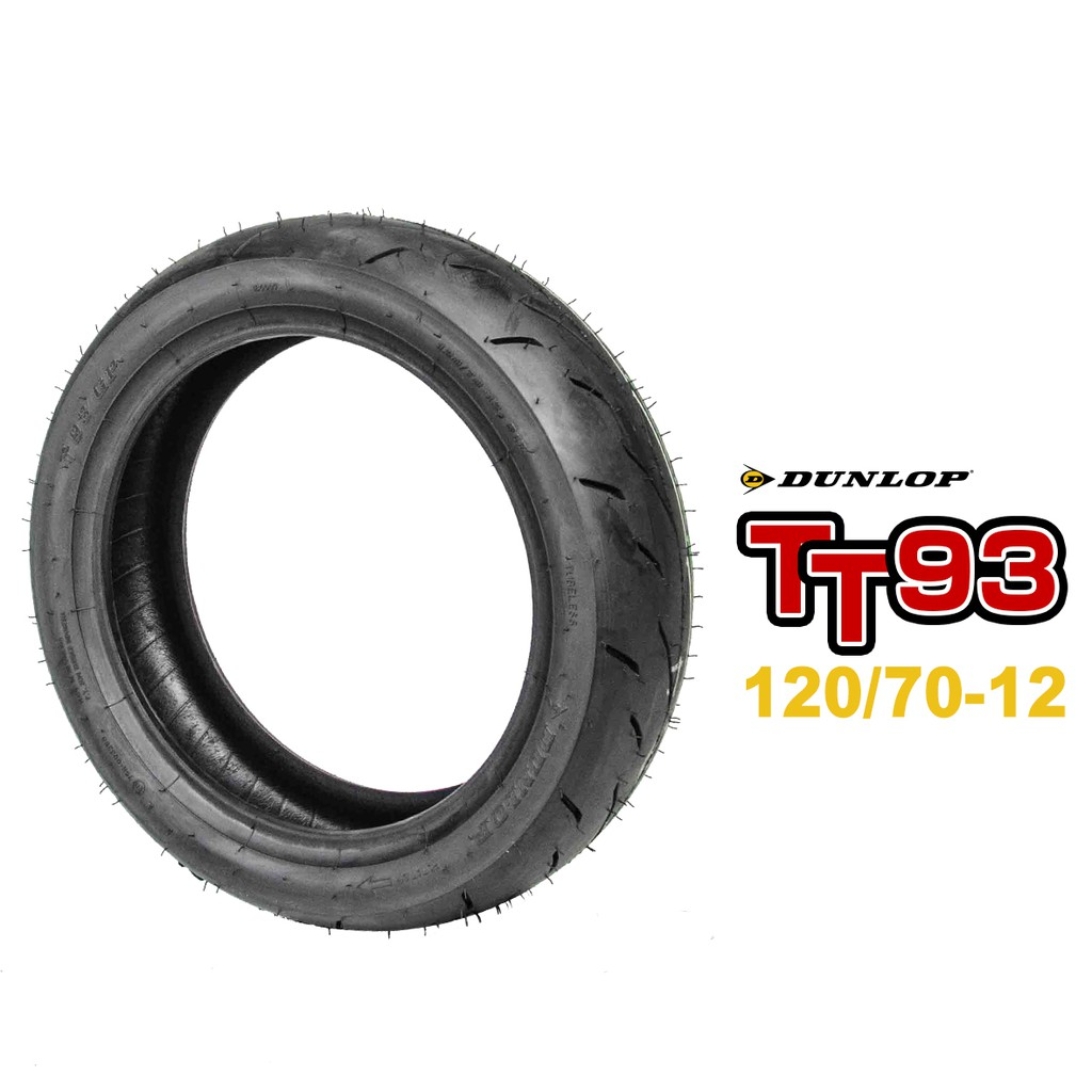 DUNLOP 登祿普輪胎 TT93-GP 熱熔胎 120/70-12