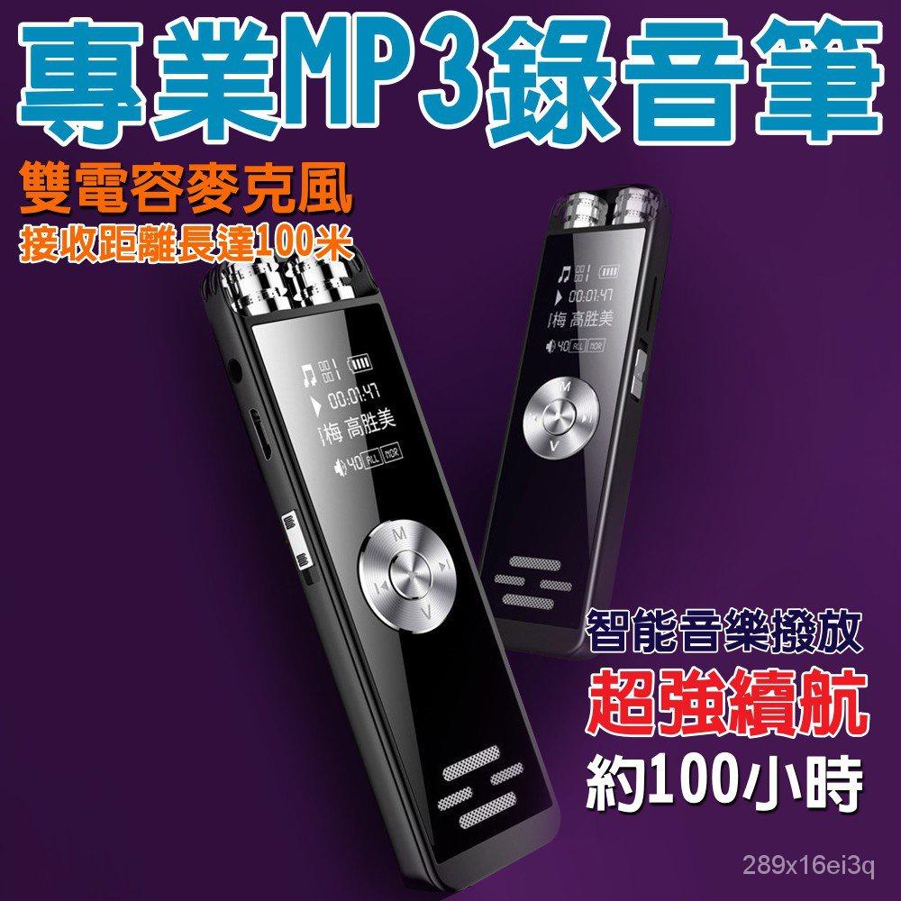 【台灣公司貨】❥【雙收音可擴充136G 大容量 錄音筆】 專業錄音筆 補習班 會議 長待機 高清降噪遠距 播放器學習用