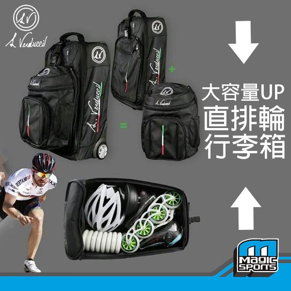 [第三世界LUIGINOTrolley bag 頂級直排輪拉桿包] 登機箱(SEBA、特技鞋、競速鞋、平花鞋)