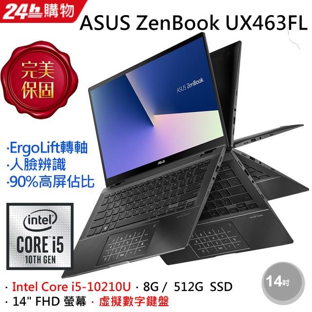 紅點設計獎Zenbook Flip 14 ASUS UX463FL太空灰搭配NumberPad 2(下單前請先詢問貨況)