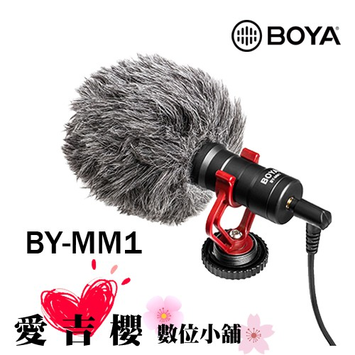 BOYA 博雅 BY-MM1 手機直播 錄音 公司貨 麥克風 抖音 攝影 MM1 升級保固二年 線上教學 遠距 防疫