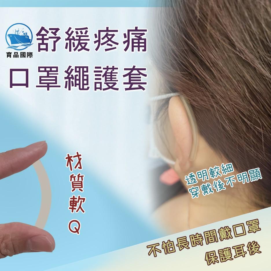 耳朵不痛 口罩繩護套台灣製 不磨傷 降低不舒服感減壓軟矽膠材質兒童不疼痛適合長期配戴育品多功能防疫新冠肺炎外銷日本