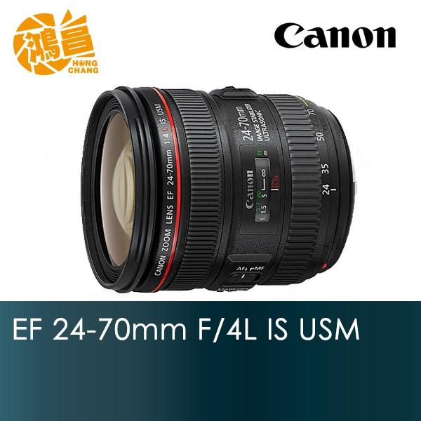 Canon EF 24-70mm F/4L IS USM 公司貨 24-70 f4 4.0 L【鴻昌】