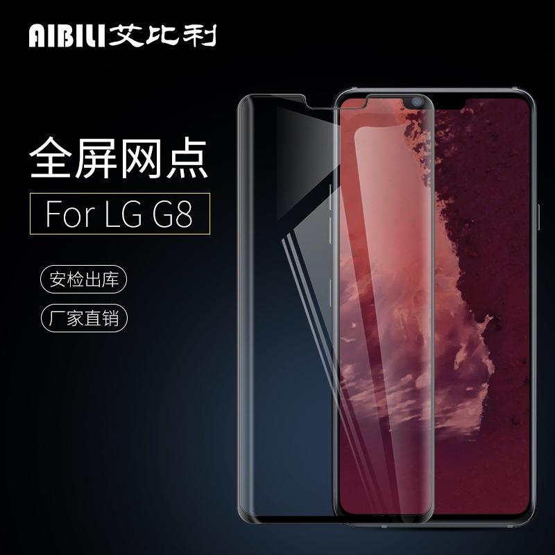 適用LG G8鋼化膜G8 ThinQ手機玻璃保護膜3D曲面全屏覆蓋滿版貼膜