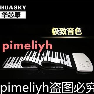 現貨 手捲式電子琴 軟鍵盤電鋼琴 88鍵加厚款三角大鋼琴延音效果 便攜手捲琴 不連音 手捲鋼琴摺叠鋼琴軟琴MIDI鋼琴