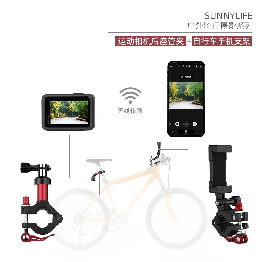 GoPro 9 Osmo Action/Osmo Pocket/Insta360自行車後座管夾 手機支架 鞍管夾
