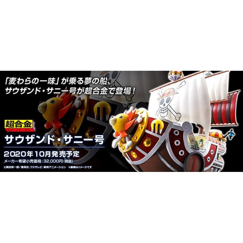 ☆DumpyToy☆ 現貨 日版 金證 代理版 BANDAI 超合金 海賊王 千陽號 草帽海賊團