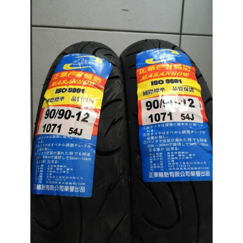 (便宜輪胎王)台灣製造正華90/90/12機車輪胎