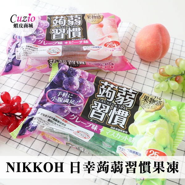 日本 NIKKOH 日幸 蒟蒻習慣果凍 綜合 水蜜桃 葡萄 水果果凍 果凍 蒟蒻