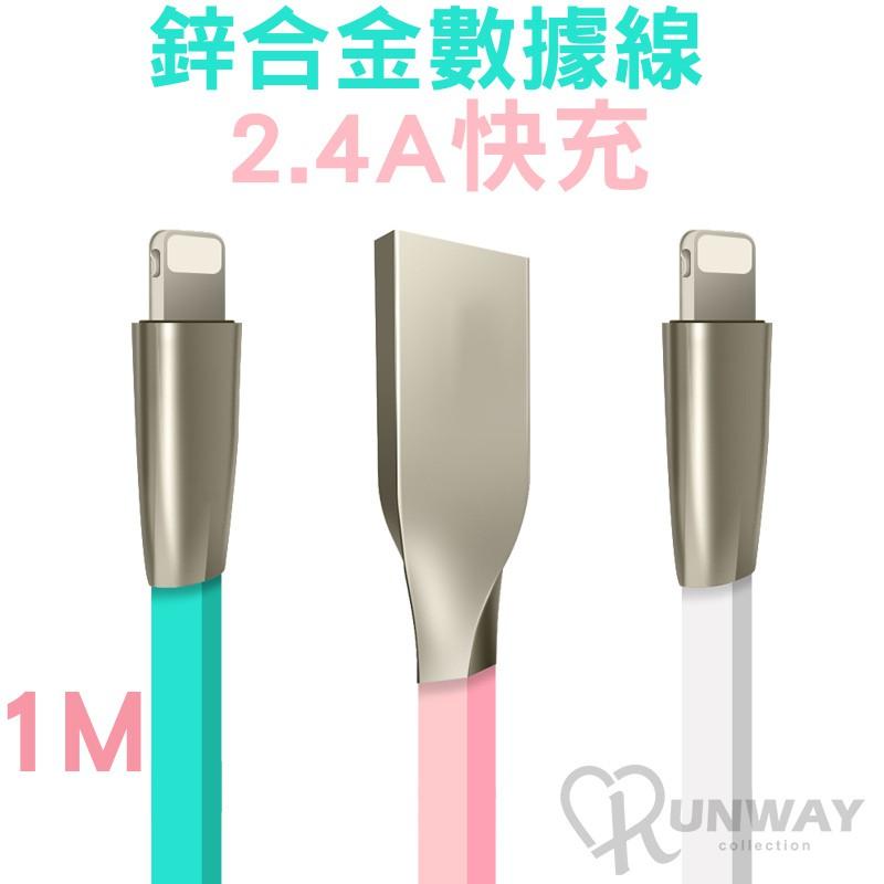 鋅合金 菱形線 蘋果 安卓 iPhone6 6S 7PLUS 快充 速充 手機充電線 傳輸線 數據線 100CM