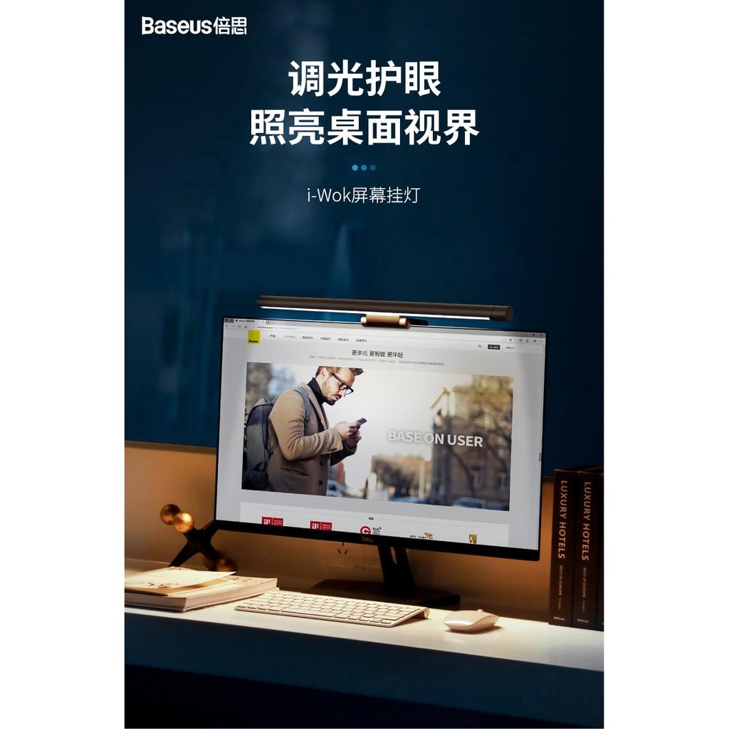 (台灣現貨)Baseus倍思 i-沃可系列USB無極調光螢幕掛燈 電腦螢幕燈