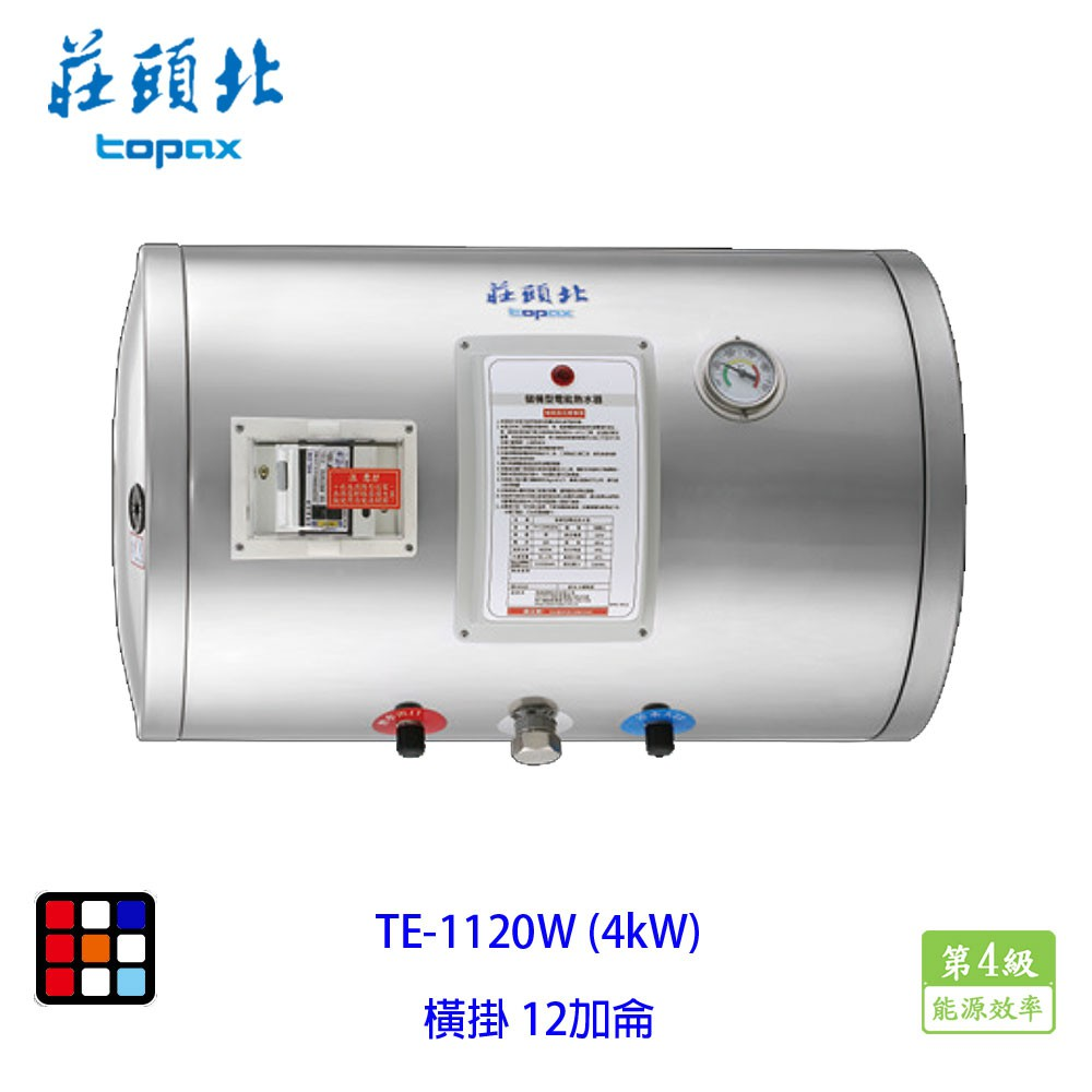 莊頭北 TE-1120W(4㎾) 12加侖 橫掛 儲熱式 電熱水器