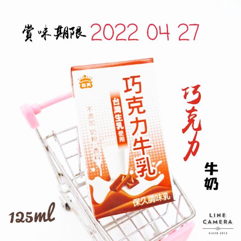 最低價 最暢銷 台灣 義美 🍶巧克力牛乳 🐄保久乳 保久調味乳 超商取貨限購1箱 宅配一張單最多6箱 牛奶
