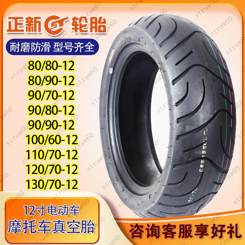 特惠☆正新輪胎摩托車真空胎80 90 110 120130/70 80 90-12寸電動車車胎straw60