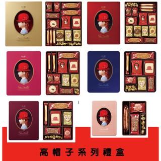 日本Tivolina高帽子/ 紅帽子 禮盒 喜餅  金帽/ 紅帽/ 粉紅帽/ 藍帽/ 紫帽/ 雅緻粉帽 臺北市
