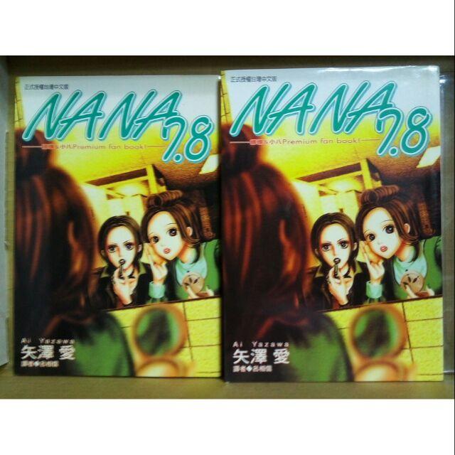 NANA7.8集全集共一本(這本是公式書=導讀=漫迷手冊)矢澤愛台版女漫畫絕版不退換(另售芳鄰同盟會nana 7.8)