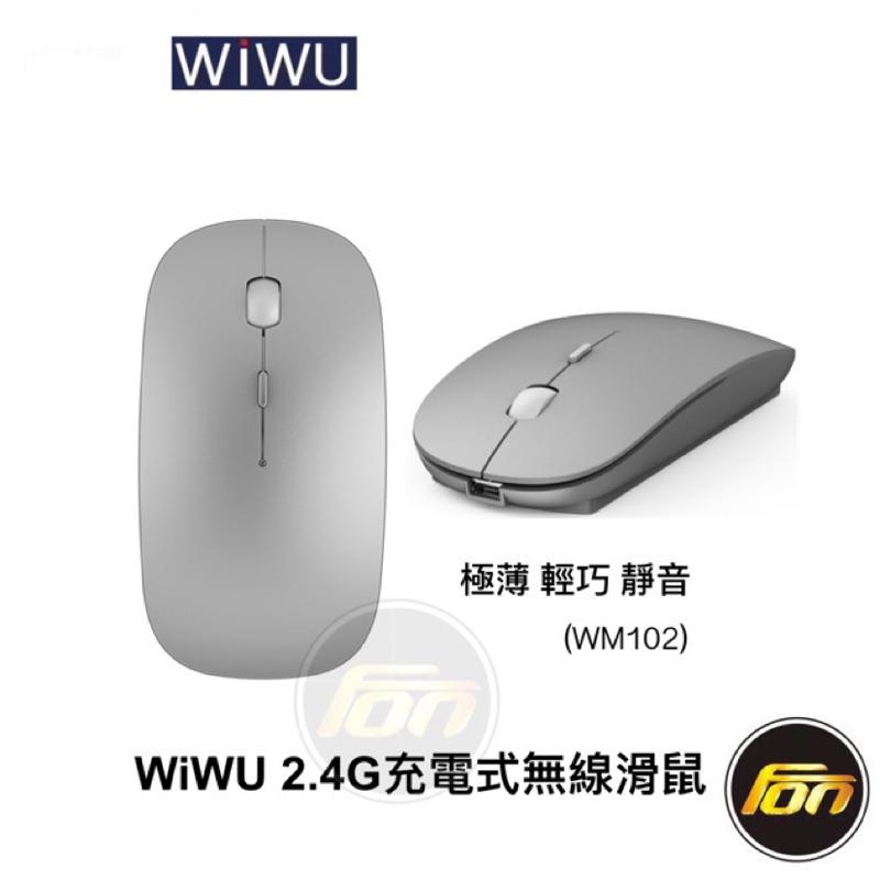 WIWU 2.4G充電式 無線滑鼠 USB充電 靜音輕薄WM102