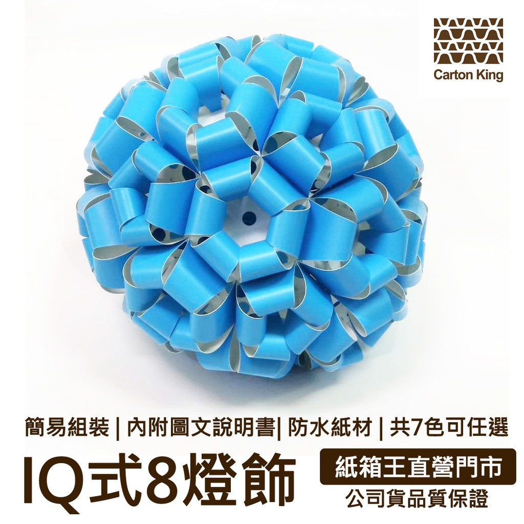 IQBALL式8燈飾(7色可選) 紙箱王 不含燈需另外加購LED燈/傳統燈座(2種可選)