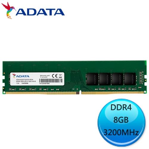 ADATA 威剛 DDR4-3200 8GB U-DIMM 桌上型記憶體 AD4U320038G22-SGN