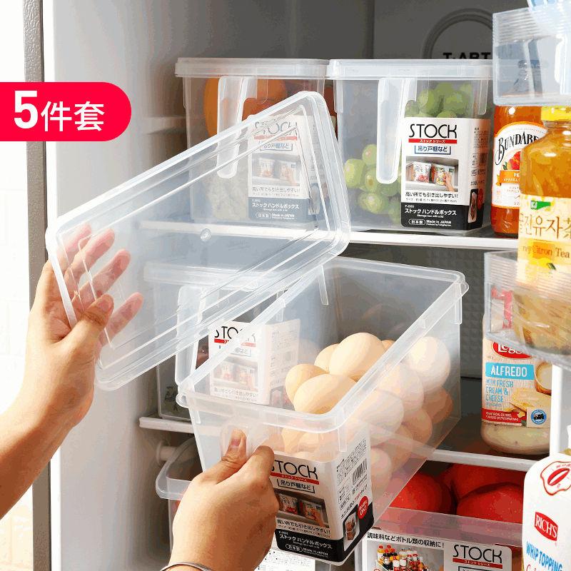 【立帆】【超值5個裝】冰箱收納盒塑料透明五穀雜糧廚房保鮮盒食物收納盒
