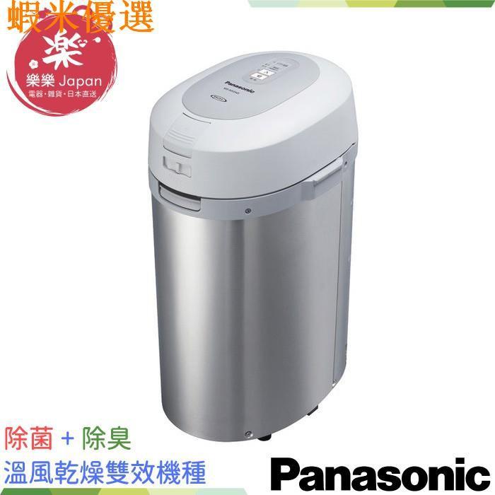 🌸台灣現貨免運🌸國際牌 MS-N53XD 溫風式廚餘處理機 Panasonic 廚餘機 含稅空運 除菌 除臭 日本直