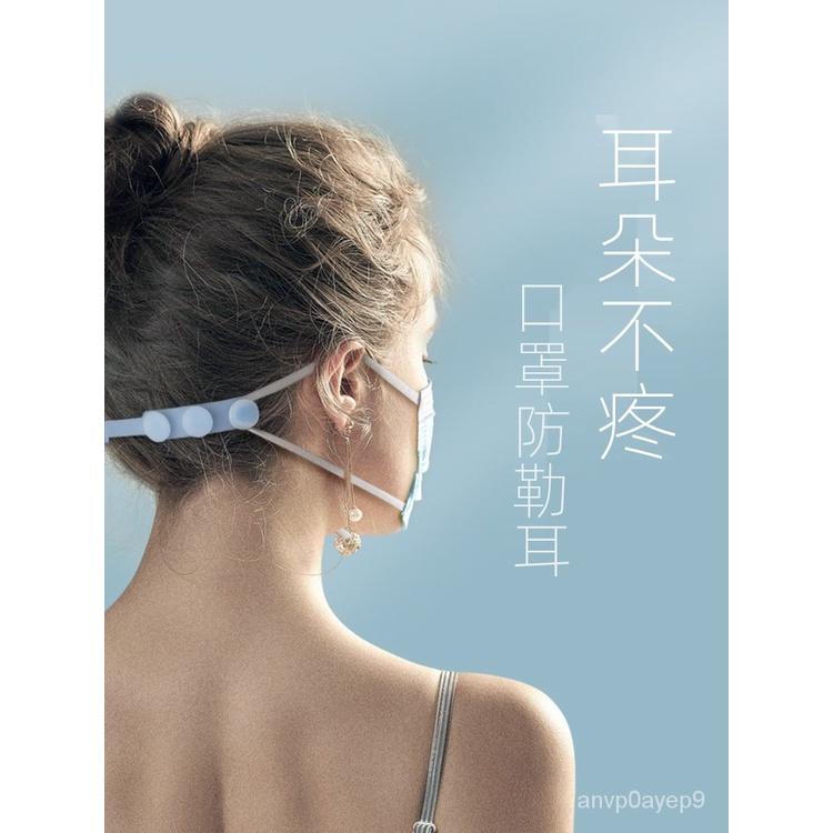 口罩耳朵減壓 口罩護耳 口罩護耳神器 口罩減壓護套 護耳器口罩防勒神器不勒耳朵護耳防痛掛鉤支架扣戴調節耳掛繩帶兒童小孩