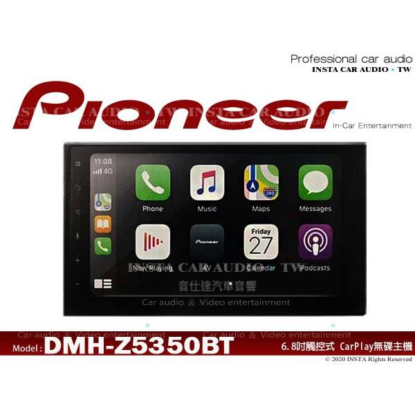 音仕達汽車音響 先鋒 PIONEER DMH-Z5350BT 6.8吋螢幕/CarPlay/MP3/藍芽/導航/安卓