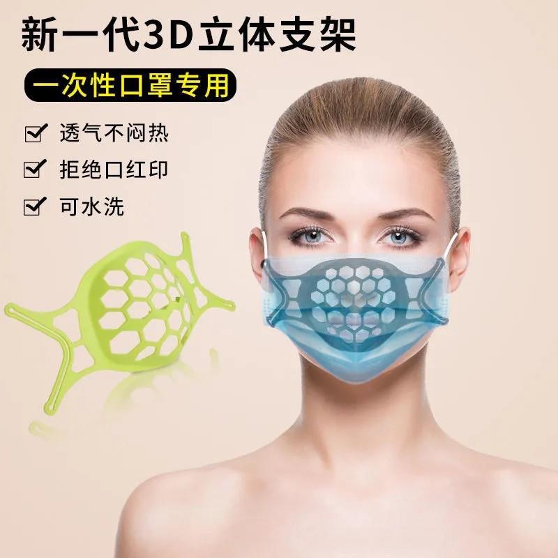 【夏季熱款】便宜好貨 台灣出貨 通用口罩硅膠口罩支撐架 口罩支架 口罩支撐架 矽膠口罩支撐架 3D口罩架 立體透氣口罩架