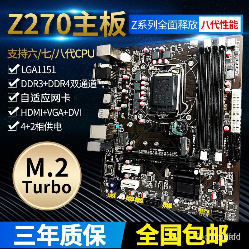 【電腦配件】美可可b250z270-a pro主板魔改g5400酷睿i3 9100 i5 9400fCPU套裝 2V8V