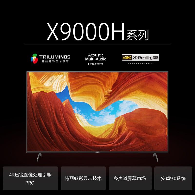 Sony索尼 KD-55X9000H 5A5英寸 液晶電視 75X9000H85X9000H