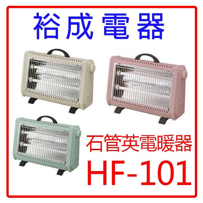 【裕成電器‧鳳山歡迎自取】華麗牌石英管電暖器HF-101/HF101 與日本BRUNO同款復古電暖器