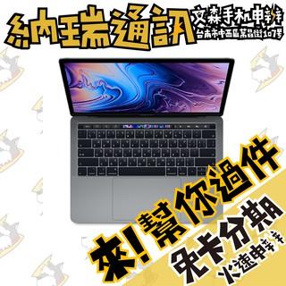 免卡分期 空機分期 MacBook Pro 13吋256G TOUCHID 24期月付2579【納瑞通訊台南】 臺南市