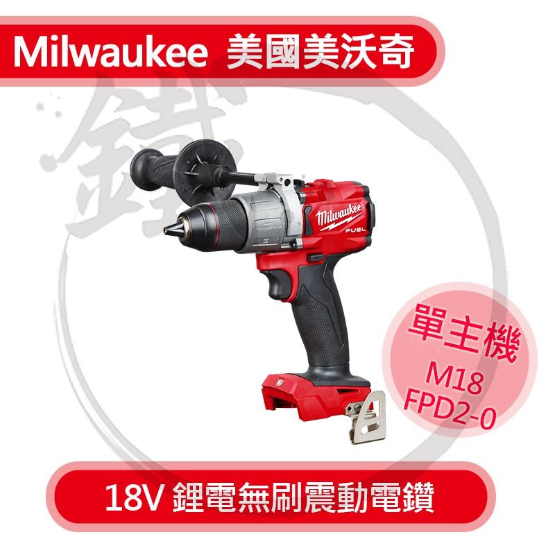 Milwaukee米沃奇 18V 鋰電 無刷震動電鑽 M18 FPD2-0 單主機【小鐵五金】