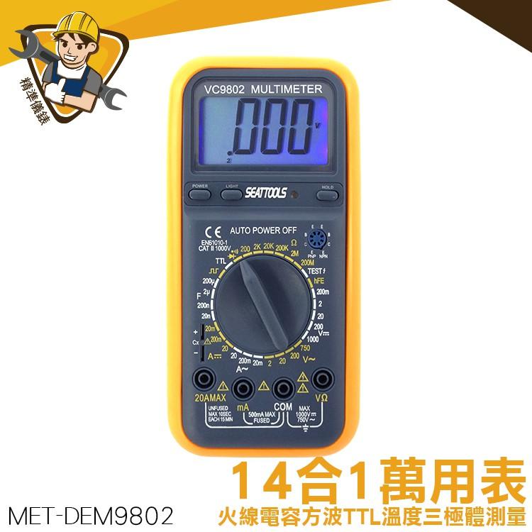 《精準儀錶》MET-DEM9802 經濟型14合1萬用表 多用途電錶 三極體測量 數字萬用表 專業維修人員 方波測量