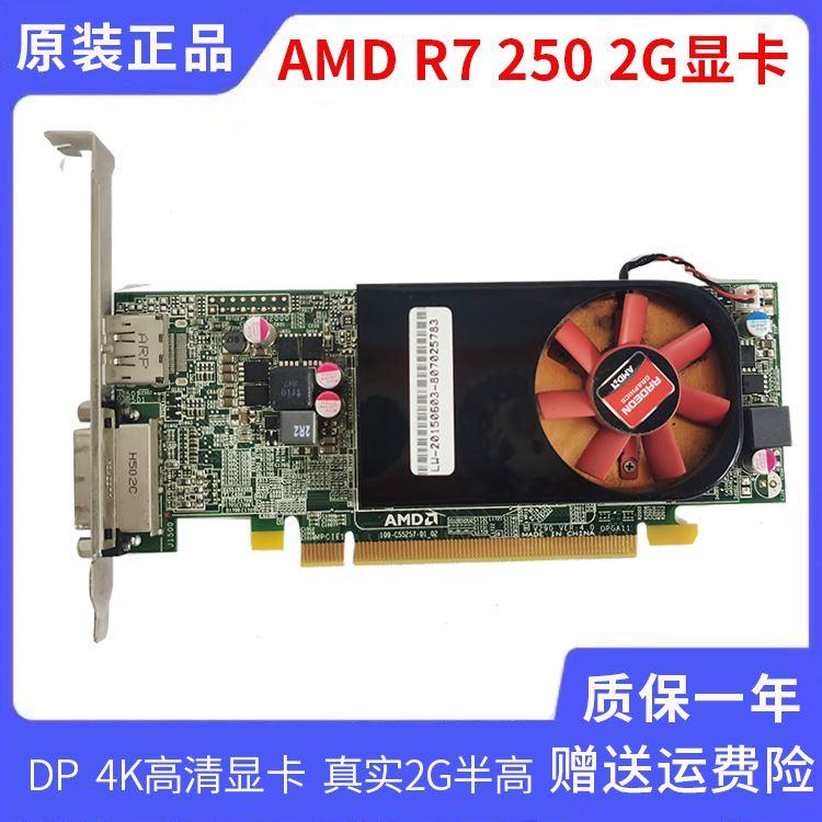全館免運~AMD R7 250 R7 450 4G HD7450 1G 2G 4G DP高清顯卡獨立遊戲