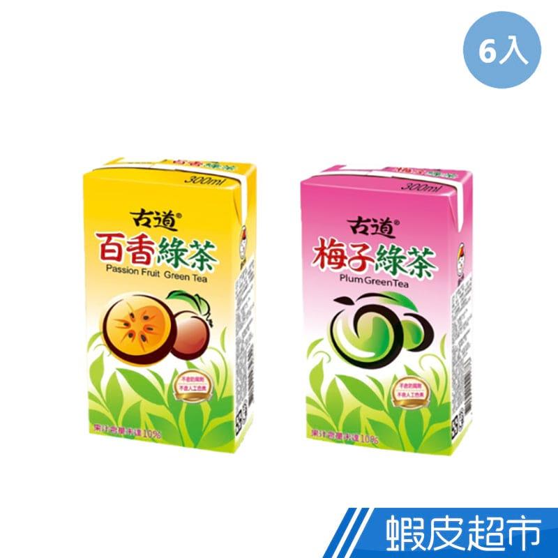 古道 百香綠茶/梅子綠茶 (300mlx6入) 現貨 蝦皮直送