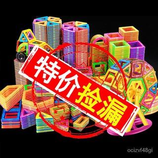優質商品【一箱200片】磁力片積木兒童玩具磁鐵吸鐵石3-9周歲男女小孩益智 臺北市