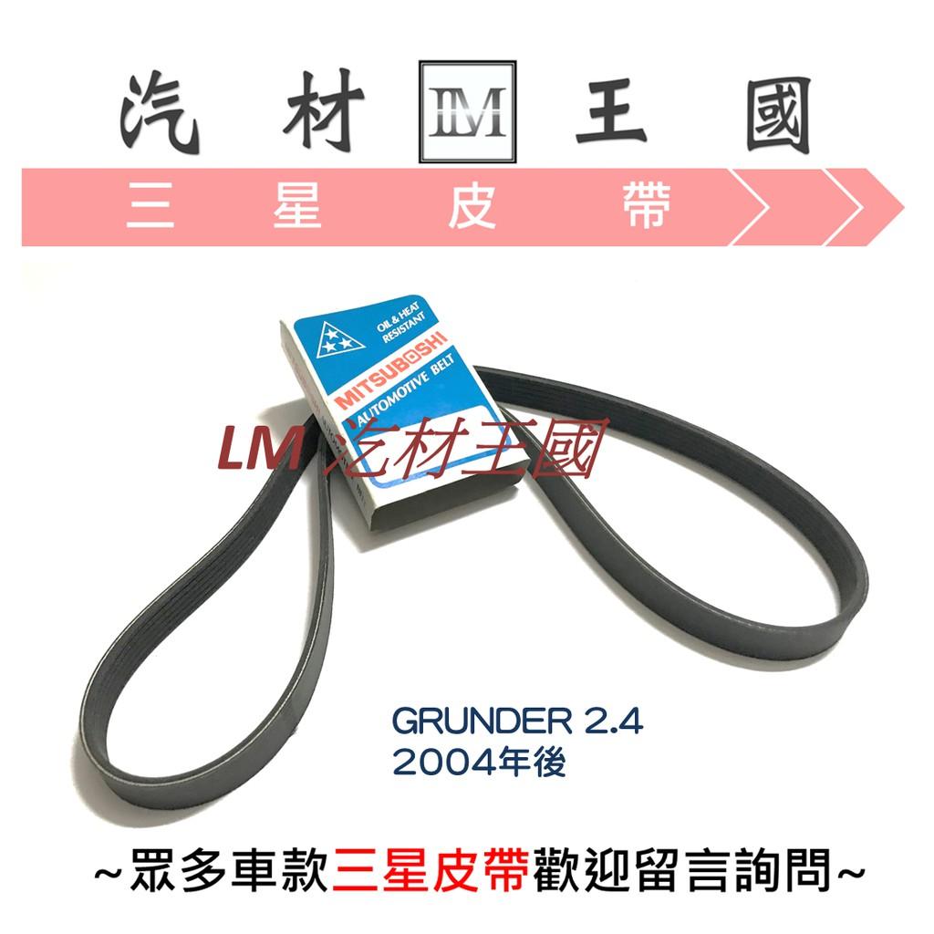 【LM汽材王國】 皮帶 GRUNDER 2.4 2004年後 三星 發電機 冷氣 方向機 壓縮機 三菱