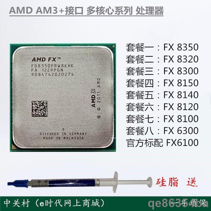 ☆正品☆ AMD FX-8300 8100 6100 8120 FX 8350 6300 8320 CPU 八核 A