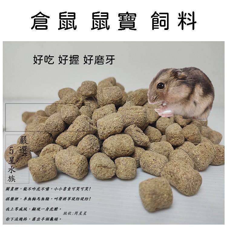 倉鼠飼料 老鼠飼料 磨牙飼料 鼠預料 倉鼠零食 鼠零食 倉鼠食物 倉鼠點心 寵物鼠飼料