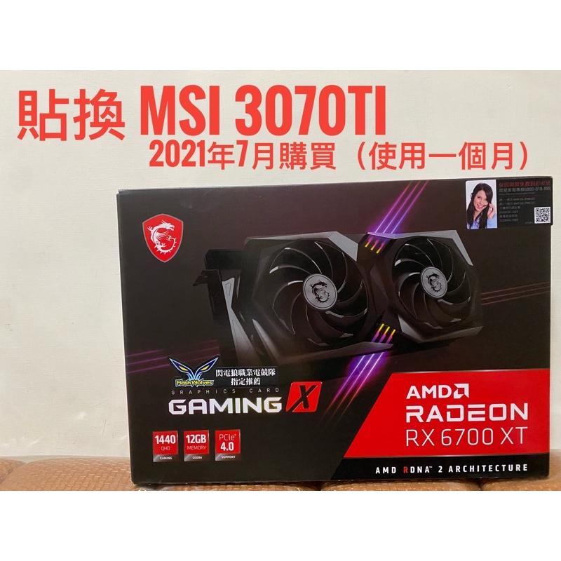 貼錢換Msi 3070以上 3070ti 3080 3080ti Rx6700XT Msi Gaming X
