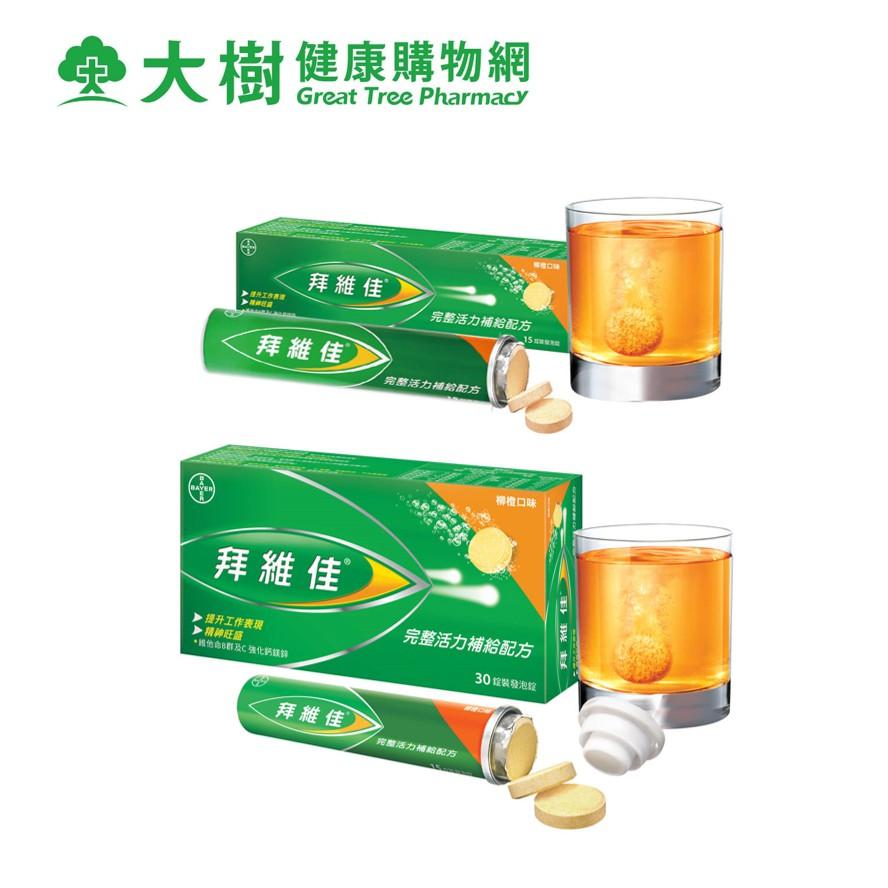 拜維佳 維他命B群發泡錠 B群+C+鈣+鎂+鋅 柳橙口味 15錠/30錠 大樹