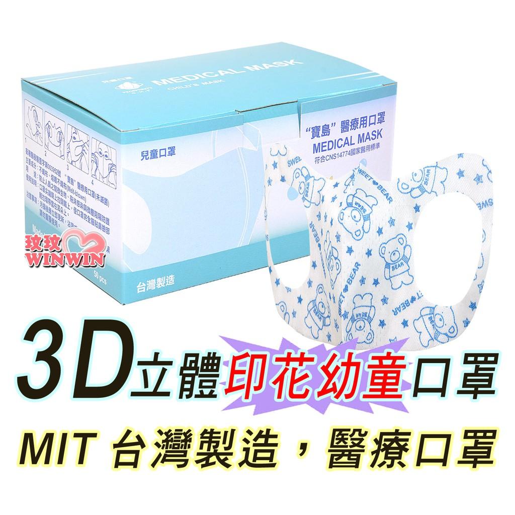 寶島醫療用口罩3D立體透氣幼童小熊口罩50片,適合幼稚園至小學三年級,台灣製造,通過台灣CNS14774一般醫用口罩驗證