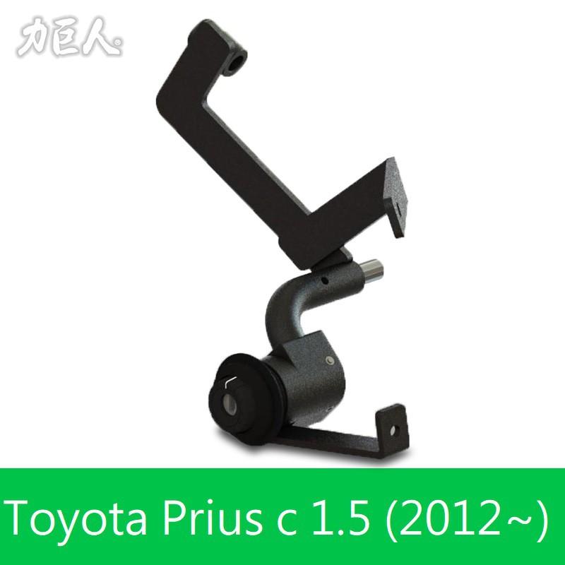 力巨人 隱藏式排檔鎖 Toyota Prius c (2012年以後)