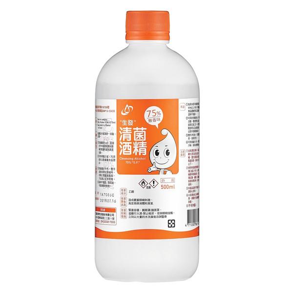 生發 清菌酒精75% 500ml/瓶(乙類成藥)