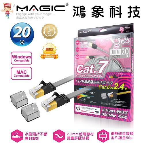 MAGIC 鴻象科技 20M Cat.7 FTP 光纖網路 極高速 扁平線 RJ45 網路線 (CAT7-F20S)