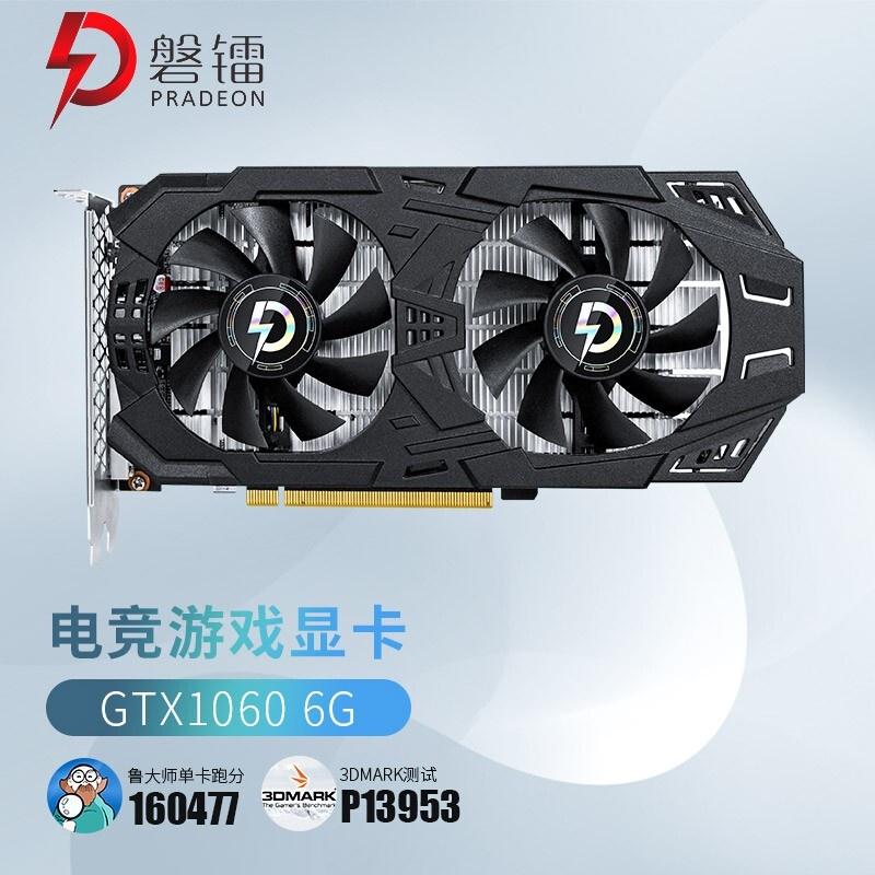 顯卡 電腦顯示卡 外接顯卡 磐鐳GTX1060/3G/6G顯卡電腦吃雞英雄聯盟遊戲DDR5台式機辦公獨立顯卡